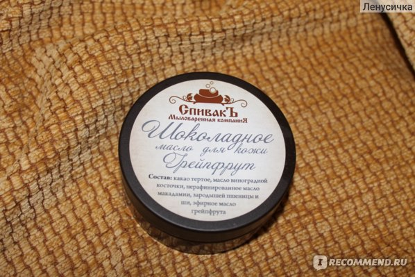 Масло  СпивакЪ Шоколадное  для кожи фото