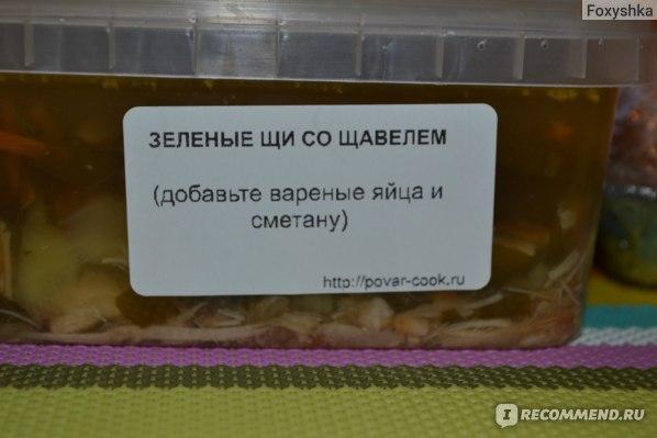 """Доставка готовой еды на неделю """"Шеф-повар Кук"""" Россия, Москва фото"""