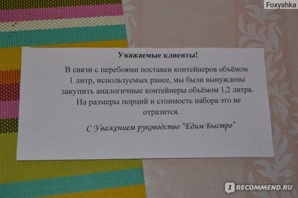 Едим Быстро, Москва фото