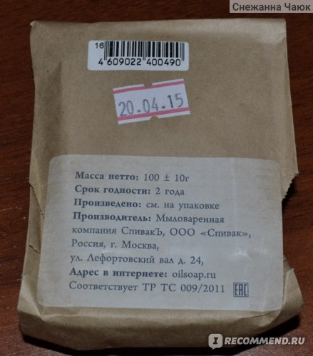 Мыло-шампунь СпивакЪ Бэй фото