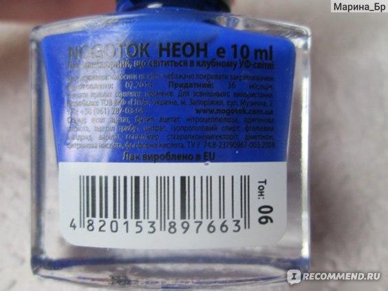 Лак для ногтей Ноготок Neon фото