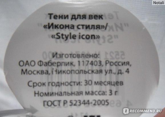 Тени для век Faberlic Икона стиля фото