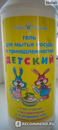 """Гель для мытья посуды и принадлежностей Невская косметика """"Детский"""" фото"""