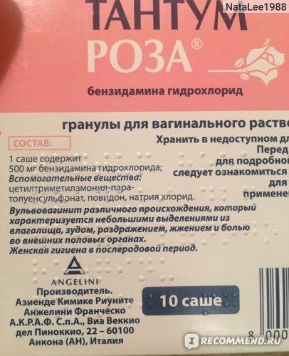 Гранулы для вагинального раствора Angelini Тантум-роза фото