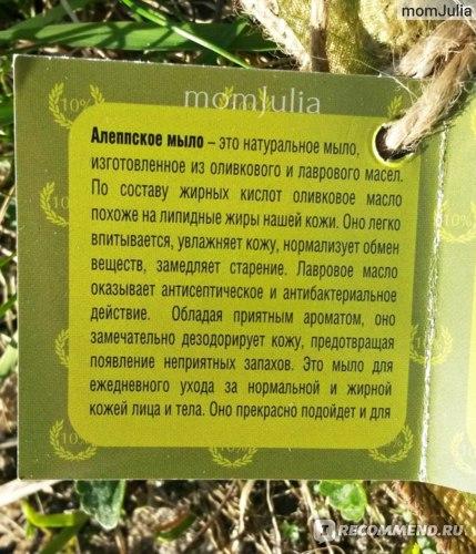 Информация об алеппском мыле от Клеоны