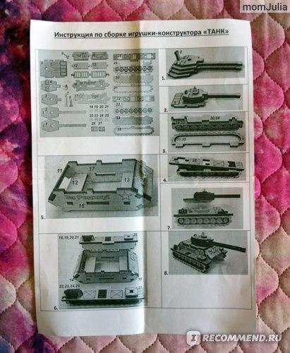 Танк Т34 инструкция по сборке модели