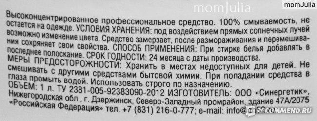 Информация от производителя мелкими буквами на флаконе
