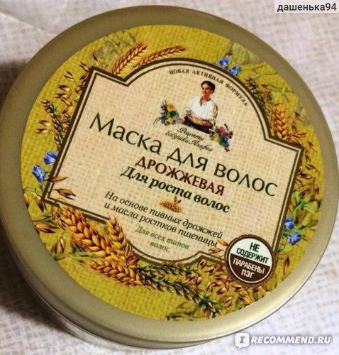 """Маска для волос Рецепты бабушки Агафьи """"Дрожжевая"""" для усиления роста волос фото"""