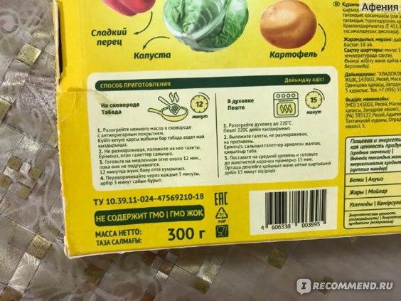 Полуфабрикат замороженный 4 сезона Овощные галеты по-французски  фото