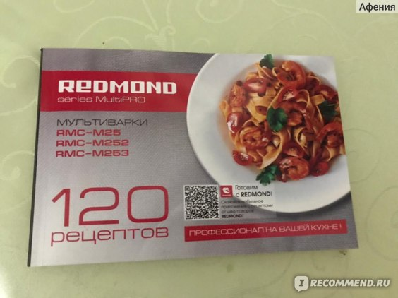 Мультиварка Redmond RMC-M252 фото