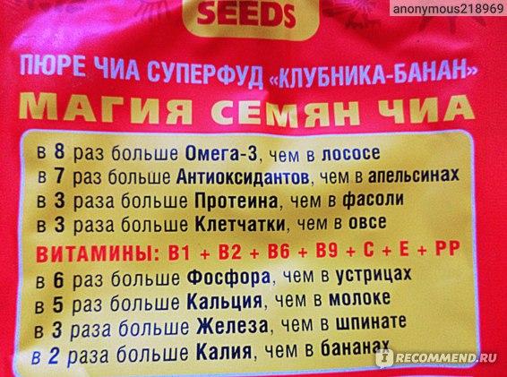 "Пюре ЧИА СУПЕРФУД 28 SEEDS ""Клубника-Банан"" фото"