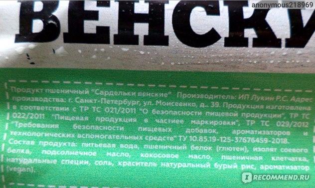 Продукт пшеничный Митлесс Сардельки Венские фото