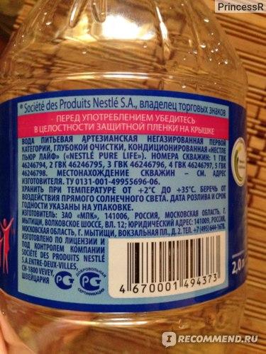 """Вода Nestle """"Pure life"""" негазированная фото"""