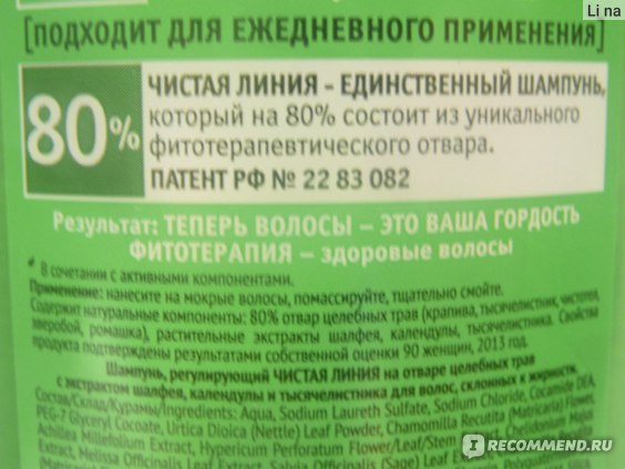 Шампунь для жирных волос Чистая линия Регулирующий фото