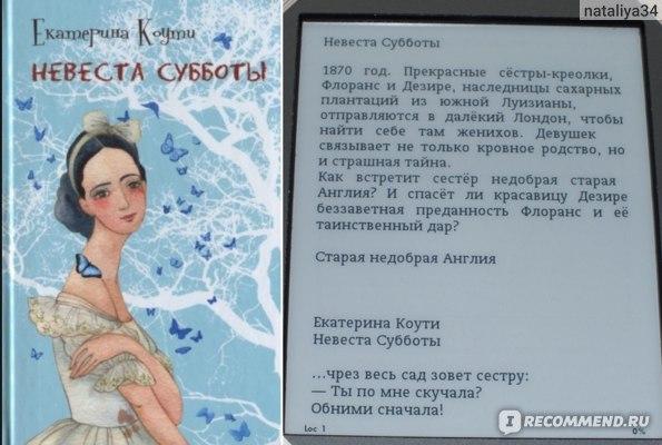 Невеста Субботы. Екатерина Коути фото