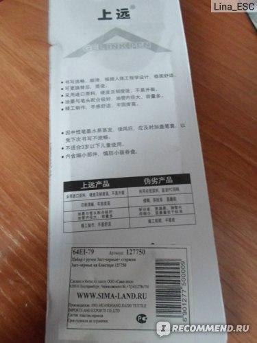 Набор гелевых ручек Fix Price фото