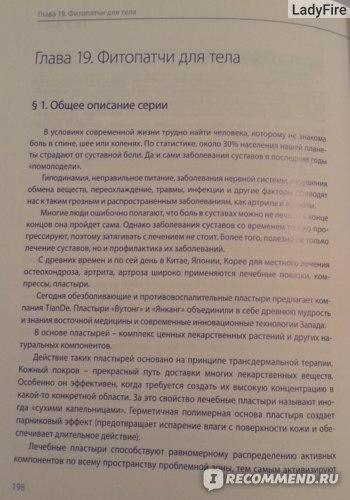 Теория о фитопатчах - 1