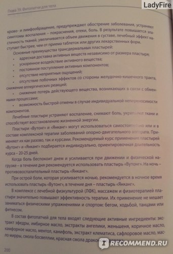 Теория о фитопатчах - 2