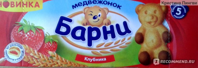 "Бисквит Kraft Foods  ""Медвежонок Барни""  Клубника фото"