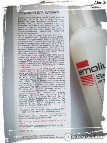 Эмульсия для купания Еmolium(Эмолиум)  фото