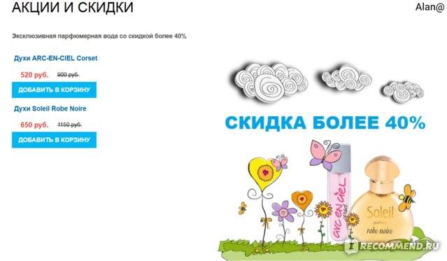Сайт Cielparfum.com фото