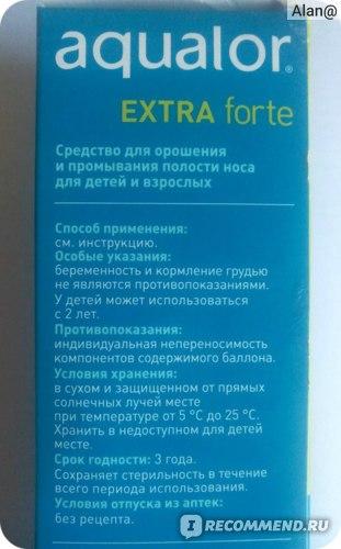 Средство от насморка PharmaMed АКВАЛОР® ЭКСТРА форте фото