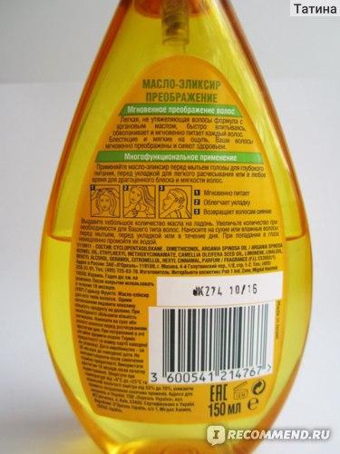 Масло-эликсир для волос Garnier Fructis Преображение фото
