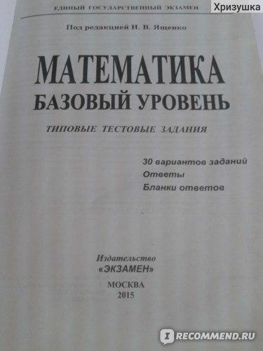 ЕГЭ по математике 2015 (базовый уровень) И В Ященко фото