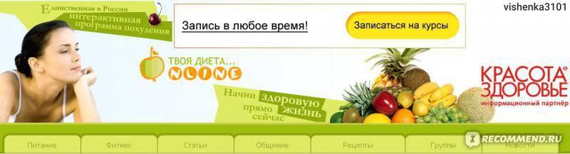 ДиОн (Диета онлайн) - www.dietaonline.ru фото