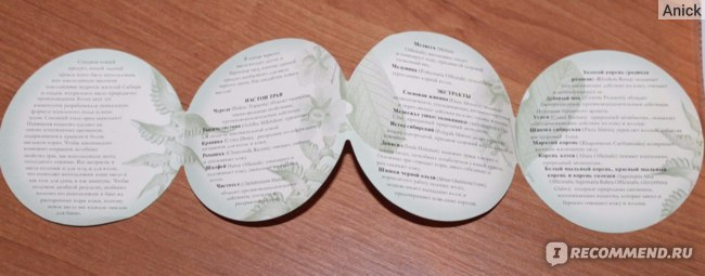 Мыло Рецепты бабушки Агафьи Натуральное сибирское для бани «Черное» фото