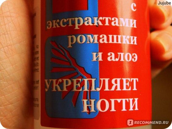 Жидкость для снятия гелиевого и обычного лака ДНЦ Косметика Dissolvant с маслами иланг-иланга, муската, розмарина, полыни фото