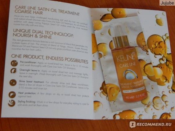 Масло для волос KEUNE Satin oil treatment фото
