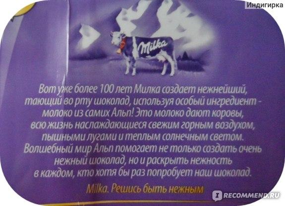 Молочный шоколад Milka с цельным миндалем фото