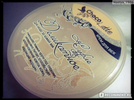 Крем для век ChocoLatte Деликатное суфле фото
