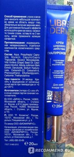 Крем-гель для кожи вокруг глаз Librederm широкого действия гиалуроновый фото