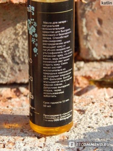 """Масло для загара V.i.Cosmetics Indica """"shine"""" фото"""