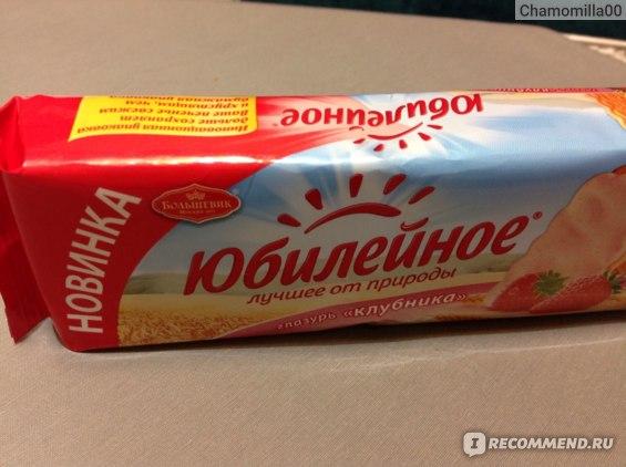 Печенье Большевик Юбилейное с глазурью Клубника фото