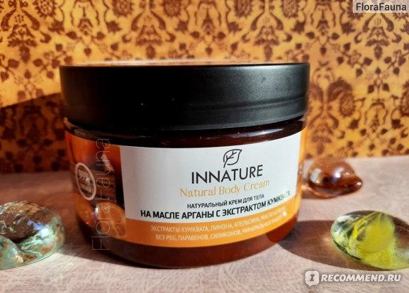 2 Натуральный крем для тела INNATURE На масле Арганы с экстрактом Кумквата