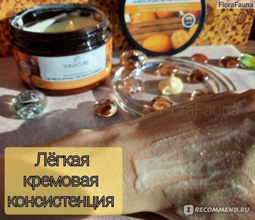 8 Натуральный крем для тела INNATURE На масле Арганы с экстрактом Кумквата