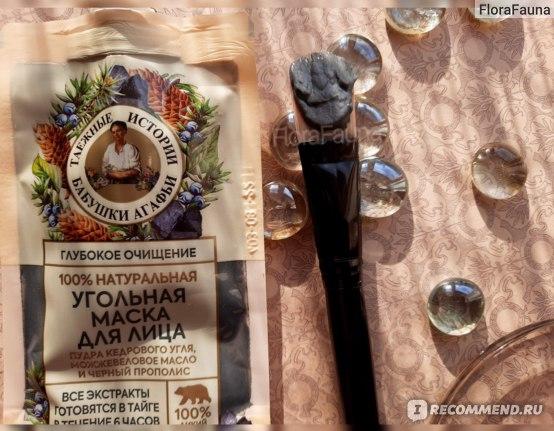 7 Маска для лица Рецепты бабушки Агафьи Таёжные истории Угольная