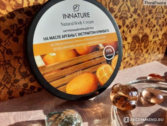 14 Натуральный крем для тела INNATURE На масле Арганы с экстрактом Кумквата