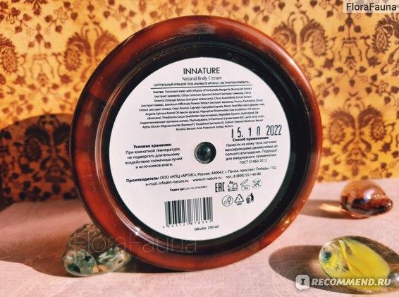 5 Натуральный крем для тела INNATURE На масле Арганы с экстрактом Кумквата
