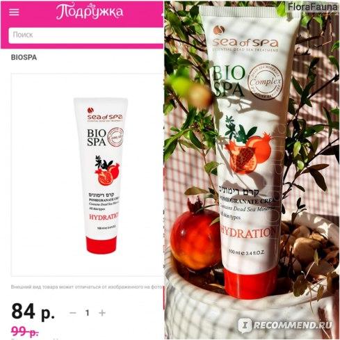 3 Крем для тела SEA of SPA Bio Spa увлажняющий с минералами Мертвого моря и экстрактом граната (Pomegranate Hudration Cream)