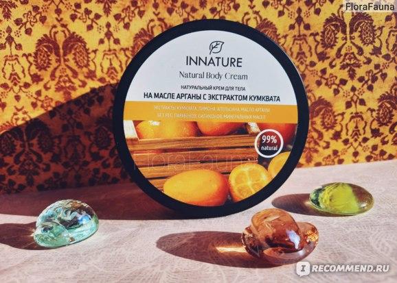 1 Натуральный крем для тела INNATURE На масле Арганы с экстрактом Кумквата