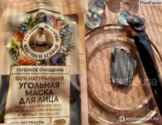 8 Маска для лица Рецепты бабушки Агафьи Таёжные истории Угольная