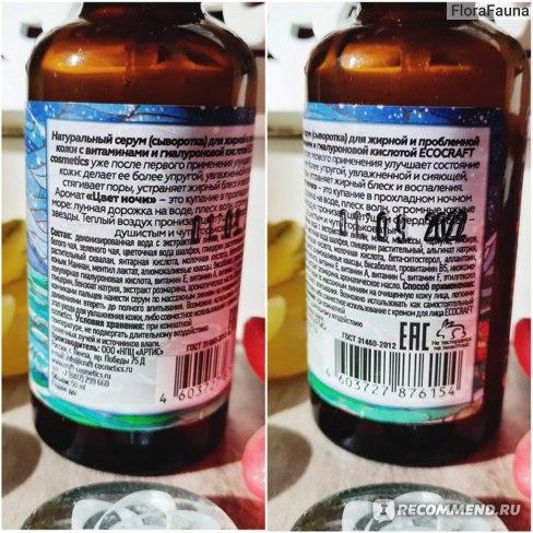 4 Сыворотка для лица ECOCRAFT Для жирной и проблемной кожи с витаминами и гиалуроновой кислотой