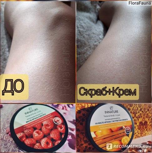 13 Натуральный крем для тела INNATURE На масле Арганы с экстрактом Кумквата