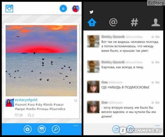 Инстаграм и Твиттер