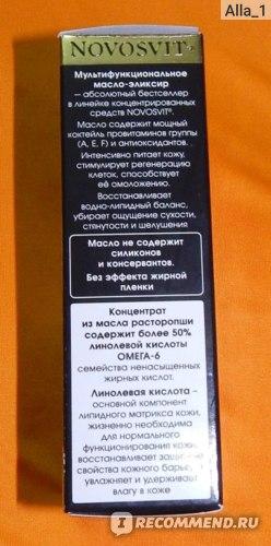 Масло косметическое NOVOSVIT  Омолаживающее масло-эликсир  фото