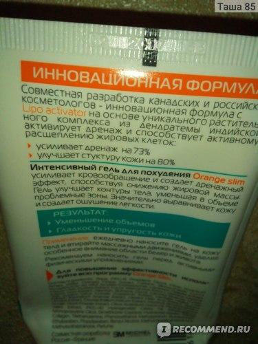 Orange Slim Интенсивный гель для похудения фото
